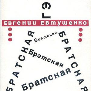 Братская ГЭС - Евгений Евтушенко