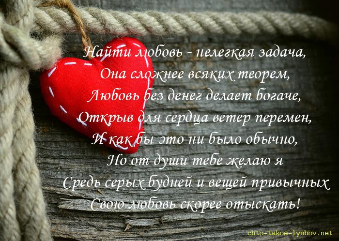Найти любовь - нелегкая задача