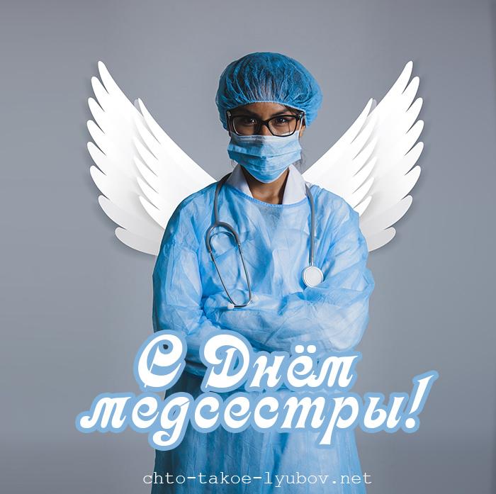 С Днём медсестры
