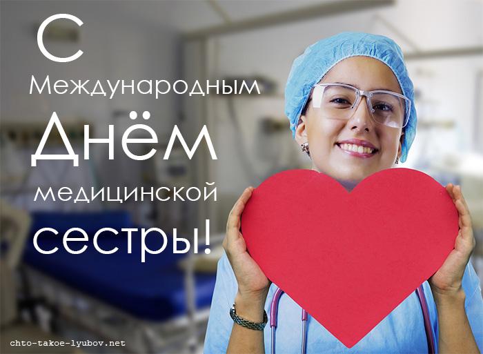 С Международным днём медицинской сестры