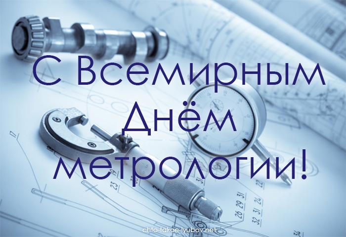 С Всемирным днём метрологии