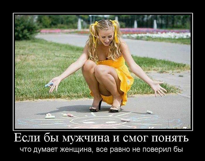 Если бы мужчина и смог понять, что думает женщина