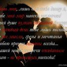 Любовь моя, лишь для тебя дышу я