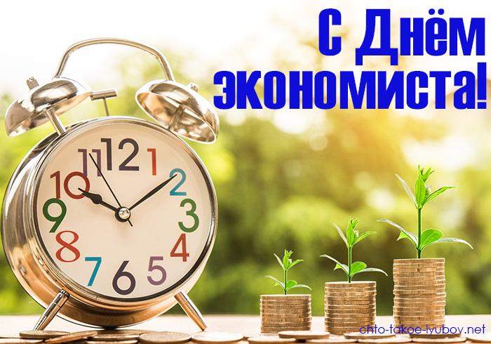 С Днём экономиста