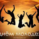 С Днём молодежи! - картинки