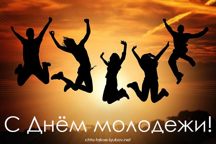 С Днём молодежи