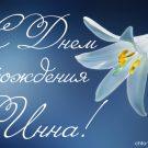 С Днем рождения Инна! - картинки