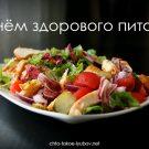 С Днём здорового питания! - картинки