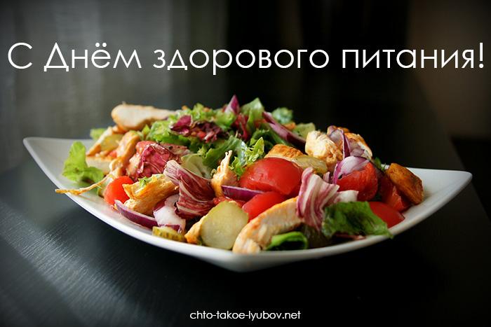 С Днём здорового питания