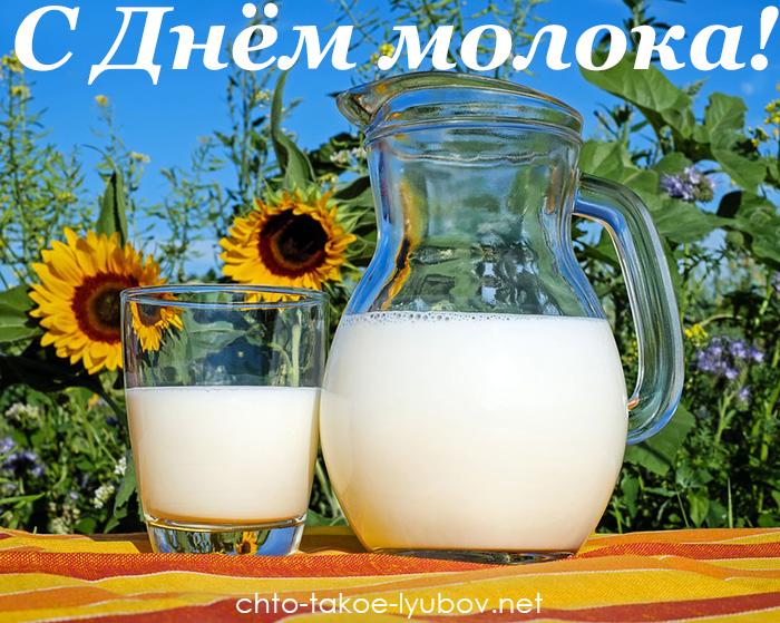 С Днём молока