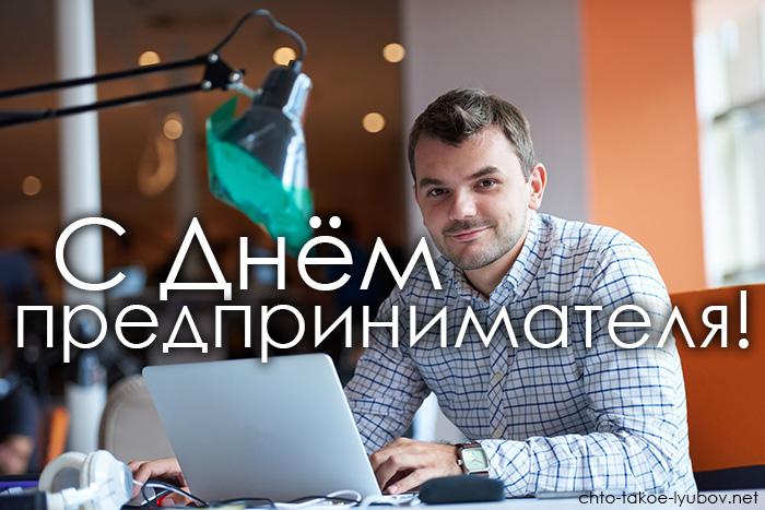 С Днём предпринимателя