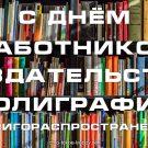 С Днём работников издательств, полиграфии и книгораспространения! - картинки