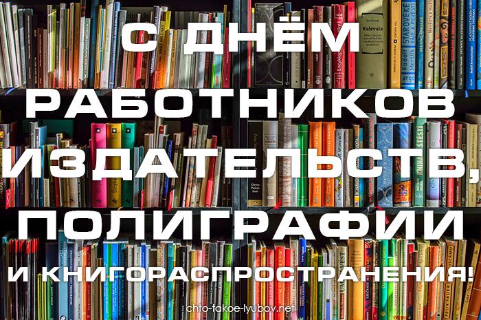 С Днём работников издательств, полиграфии и книгораспространения