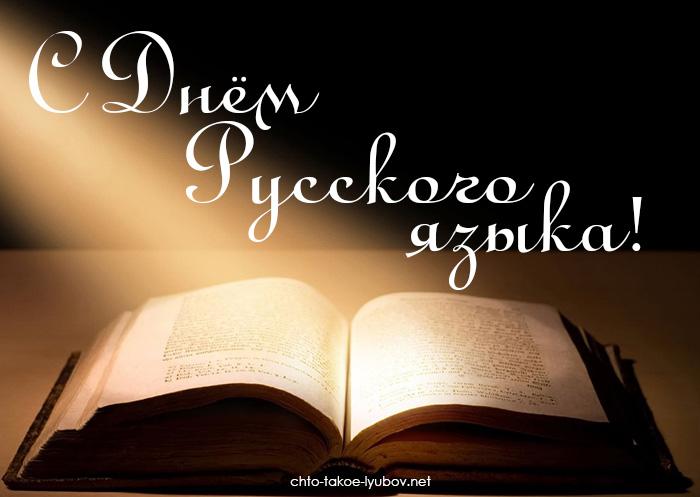 С Днём русского языка