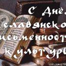 С Днём славянской письменности и культуры! - картинки