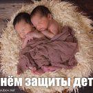 С Днём защиты детей! - картинки