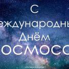 С Международным днём Космоса! - картинки