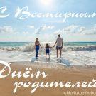 С Всемирным днём родителей! - картинки
