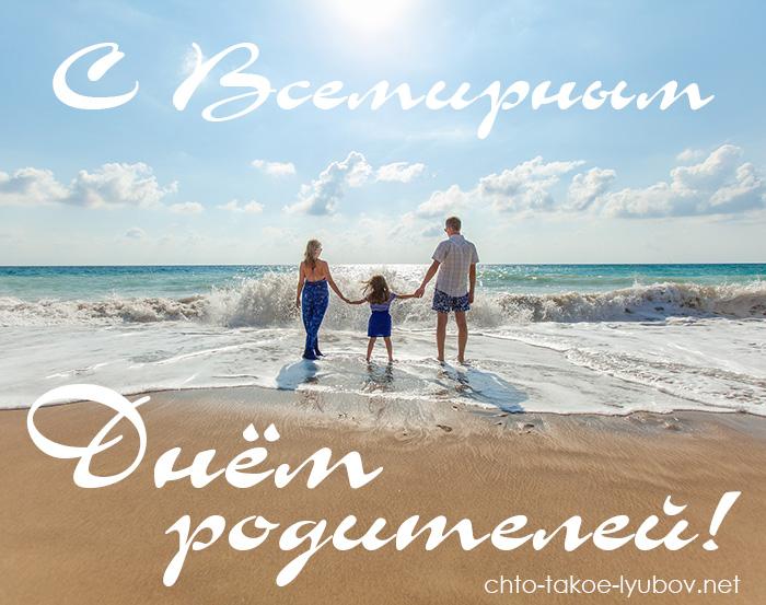 С Всемирным днём родителей
