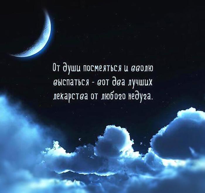От души посмеяться и вволю выспаться - вот два лучших лекарства...