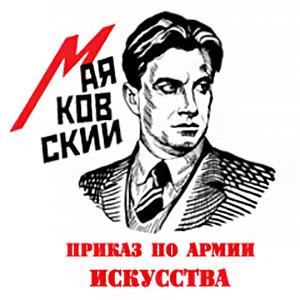 Приказ по армии искусства - Владимир Маяковский