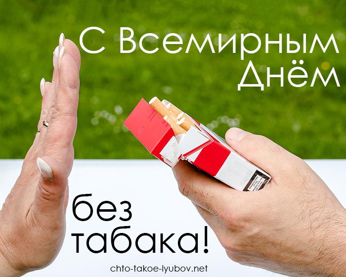 С Всемирным днём без табака