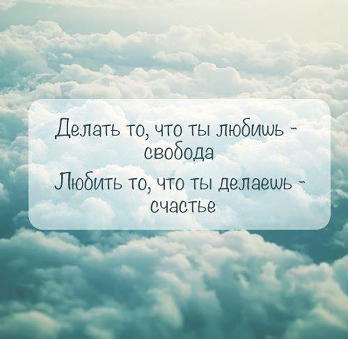 Делать то, что любишь - свобода...