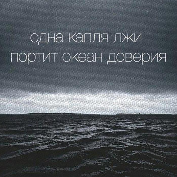 Одна капля лжи портит океан доверия