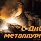 С Днём металлурга! - картинки