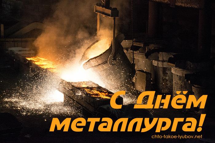 С Днём металлурга