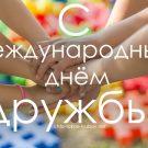 С Международным днём дружбы! - картинки