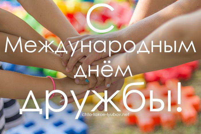 С Международным днём дружбы