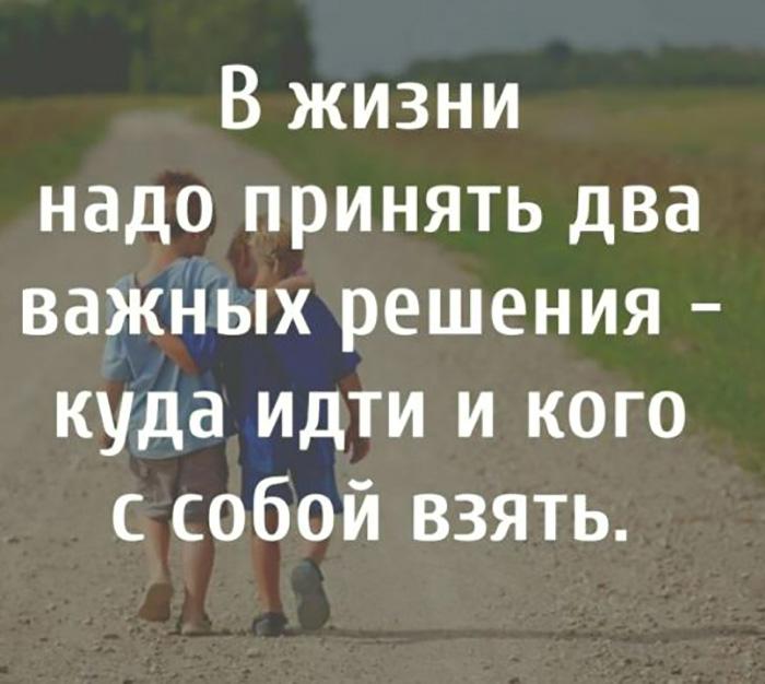 В жизни надо принять два важных решения - куда идти...