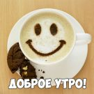 Доброе утро и смайлик на кофе