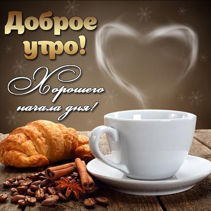 Доброе утро! Хорошего начала дня