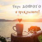 Утра доброго и прекрасного дня!