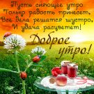 Пусть сияющее утро только радость принесет
