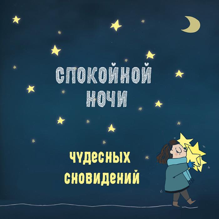 Спокойной ночи. Чудесных сновидений