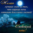 Желаю лучших снов