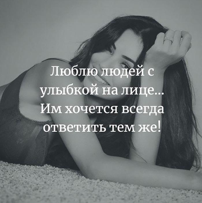 Люблю людей с улыбкой на лице...