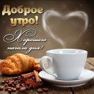 Доброе утро! Хорошего начала дня!