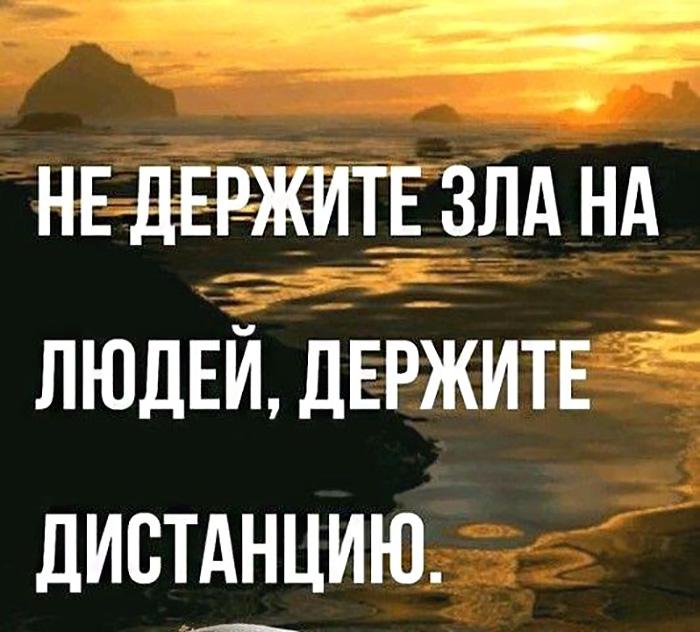 Не держите зла на людей, держите дистанцию
