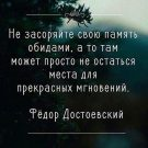 Не засоряйте свою память обидами - Фёдор Достоевский