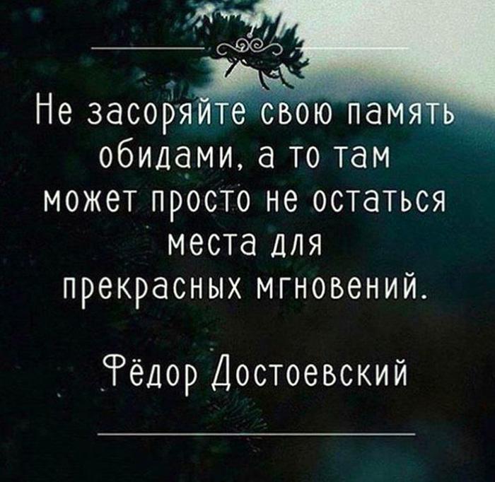 Не засоряйте свою память обидами, а то там может... Фёдор Достоевский