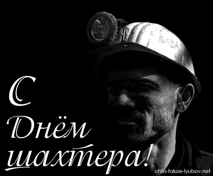 С Днём шахтера