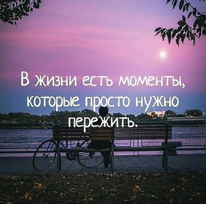 Есть в жизни моменты, которые просто надо пережить