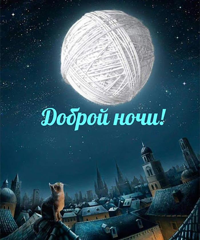 Доброй ночи! Луна-клубочек