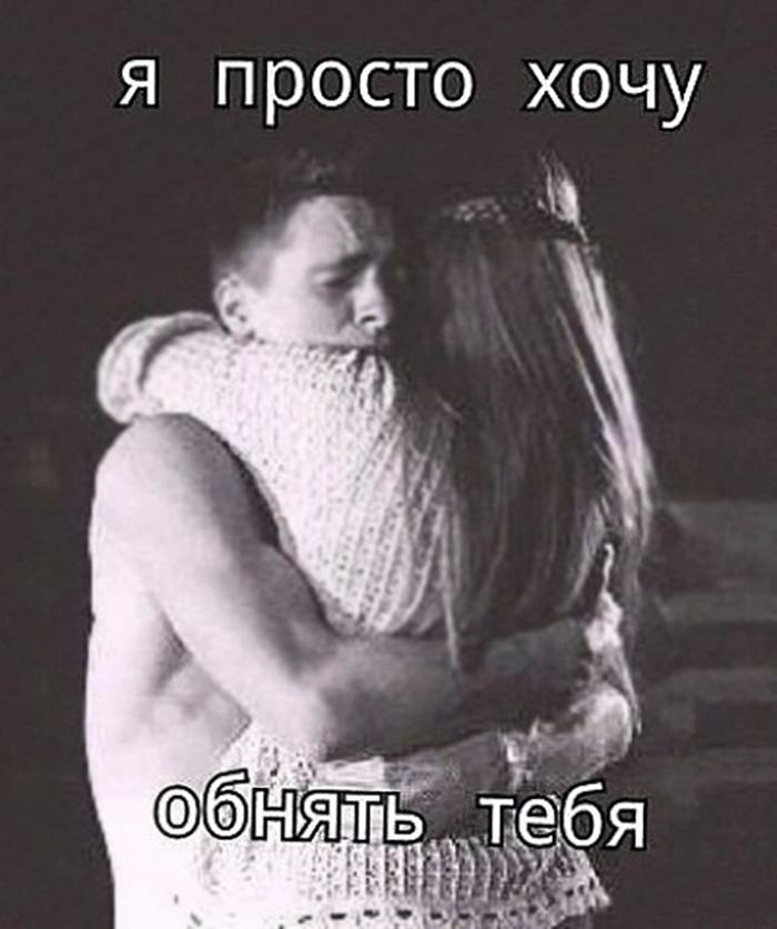 Я просто хочу обнять тебя