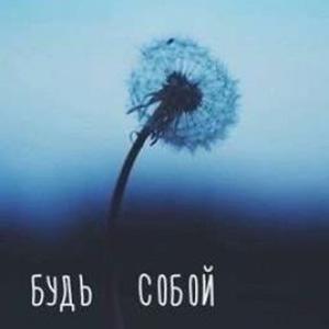 Будь собой - стихи