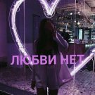 Любви нет - стихи